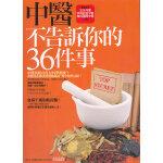 中醫不告訴你的36件事港版 台版 繁体书
