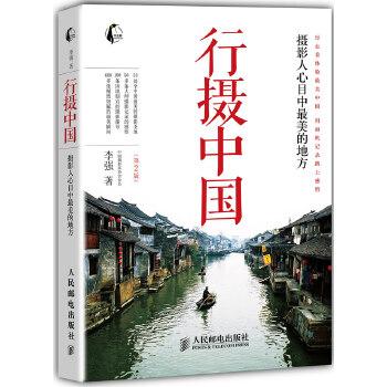 行摄中国——摄影人心目中*美的地方(第2版)