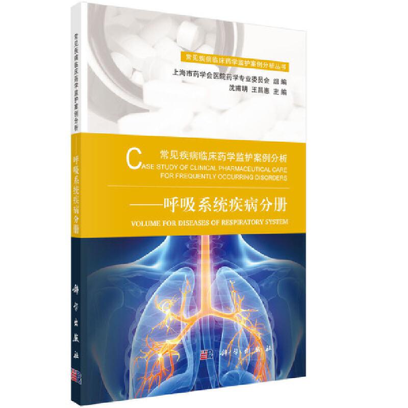 常见疾病临床药学监护案例分析——呼吸系统疾病分册
