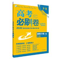 理想树67高考2020新版高考必刷卷 题型小卷21套 生物 题型强化训练卷