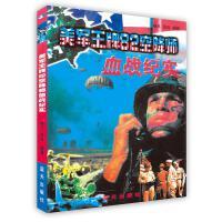【按需印刷】-美军王牌82空降师