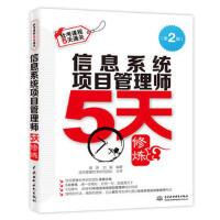 库存1本 95成新 现货 信息系统项目管理师50天修炼 第二版