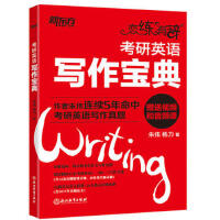 正版书籍M01 恋练有辞:考研英语写作宝典 朱伟,杨力 浙江教育出版社 9787553629186