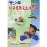 【正版现货】青少年科学用脑及大脑保健 刘磊 9787508204369 金盾出版社