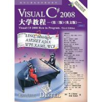 【新书店正版】Visual C# 2008大学教程(第三版)(英文版)(美)戴特尔9787121124440电子工业出