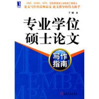 【新书店正版】专业学位硕士论文写作指南丁斌机械工业出版社9787111304425