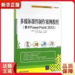 多媒体课件制作案例教程(基于PowerPoint 2013) 张希文、唐琳、邱冬、韦银、唐国纯 97873024352