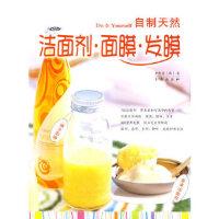 自制天然洁面剂 面膜 发膜 (韩)李智恩,青岛市国际商务翻译事务所 9787543650725 青岛出版社