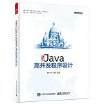 正版全新 实战Java高并发程序设计