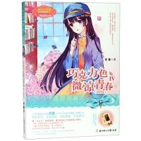 正版全新 巧克力色微凉青春(4)/淑女文学馆日光倾城系列