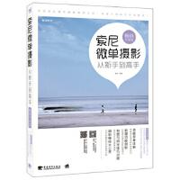 索尼微单摄影从新手到高手(畅销升级版) 曹照著 9787515327723 中国青年出版社
