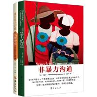 非暴力沟通系列(《非暴力沟通》+《用非暴力沟通化解冲突》套装2册)