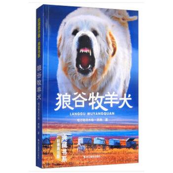 狼谷牧羊犬(影像青少版·典藏书系)