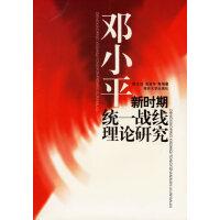 邓小平新时期统一战线理论研究