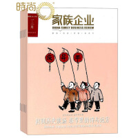 家族企业 2018年全年杂志订阅新刊预订1年共12期4月起订