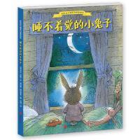 睡不着觉的小兔子 宝宝分床宝典 我能自己睡系列晚安绘本 精装 幼儿园教材书籍读本3-4-5-6周岁亲子早教读物