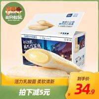 【三只松鼠_乳酸菌小伴侣面包800g】营养早餐酸奶口袋零食