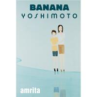 【中商原版】吉本芭娜娜:甘露 英文原版 Amrita 日本小说 Banana Yoshimoto