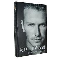【正版现货】大卫 贝克汉姆:我的立场 (英)大卫・贝克汉姆 9787507415612 中国城市出版社