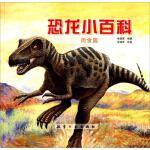 【正版全新直发】恐龙小百科(肉食篇) 张晋霖,张镇荣 9787516507438 航空工业出版社