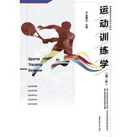 【包邮】运动训练学(第二版) 田麦久 高等教育出版社 9787040473865