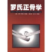 【二手书9成新】罗氏正骨学刘军 等9787535943224广东科技出版社