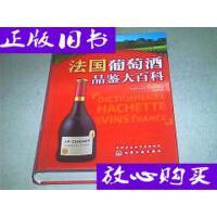 [二手旧书9成新]法国葡萄酒品鉴大百科 (32开精装 3.5折 ) /[法