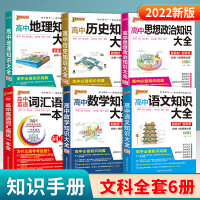 高中文科全套6册语数英政史地知识大全2021新版高一高二高三高考答题解题模板复习资料PASS绿卡图书