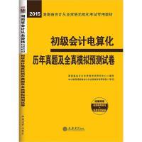 初级会计电算化 立信会计出版社,【正版书】