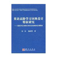 英语高阶学习词典设计特征研究――兼及多义词的认知语义结构和义项特征