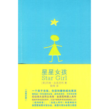 星星女孩 一个关于自我、包容和爱的成长寓言,纽博瑞大奖得主杰瑞?史宾尼利经典之作,双语插图