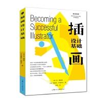 设计新经典:插画设计基础