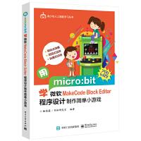 用micro:bit学微软MakeCode Block Editor 程序设计制作简单小游戏