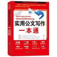 实用公文写作一本通(年度畅销版)(党政企事业单位公务员、大专院校师生的必备用书。实用的案头工具书。) 97875141