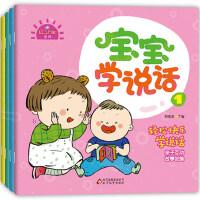 宝宝学说话全4册 早期语言启蒙益智幼儿敏感期图画书 儿童绘本睡前故事书籍认知读物 婴儿早教书1-3岁儿童绘本感官刺激智力开发书