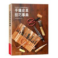 【二手原版9成新】 手缝皮革技巧事典, 印地安皮革创意工场, 河南科学技术出版社 ,9787534963131