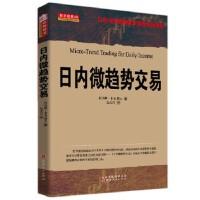 日�任②��萁灰� (美)托�R斯-卡�� 博士 ,包文兵 山西人民出版社�l行部 9787203090403