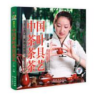 【新书店正版】中国茶叶茶具茶艺王广智科学出版社9787508840307