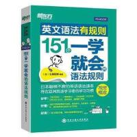 【二手旧书8成新】英文语法有规则:151个一学就会的语法规则