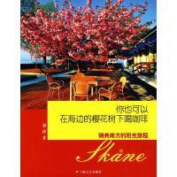 你也可以在海边的樱花树下喝咖啡 刘沙 著 上海文艺出版社【店主推荐,正版品质,无忧售后】