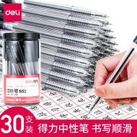 水笔0.5mm中性笔签字笔得力S52文具办公学习书写办公用品