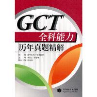 【二手正版9成新】GCT全科能力历年真题精解(赠服务卡),李飞跃,高等教育出版社,9787040246353