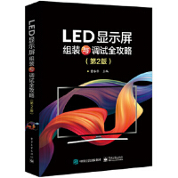 LED显示屏组装与调试全攻略(第2版)