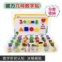 磁性数字磁铁冰箱贴磁力英文字母贴幼儿学数字玩具儿童认知早教具