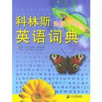 科林斯彩图英语词典 戈德史密斯(Goldsmith,E.) ,甘安龙 21世纪出版社 9787539120898