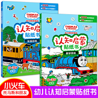 托马斯和朋友小火车数学思维绘本全套2册我的第一套启蒙认知贴纸书 儿童益智全脑开发3-4-5-6岁宝宝专注力训练 0―3岁