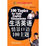 生活英语情景口语100主题(附MP3光盘一张)