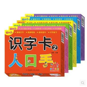 汉字笔顺笔画组词造句书写练习 全套6盒幼升小入学同步课堂 96面每盒