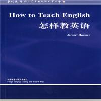 【正版二手书旧书 8成新】怎样教英语(新版)(语言学文库)中国规模宏大,有深远影响力的国外语言学文库,英语教学法畅销书