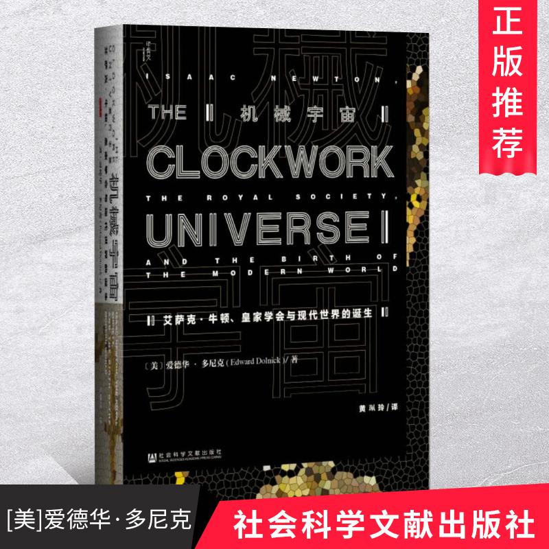 正版 机械宇宙 社会科学文献出版社